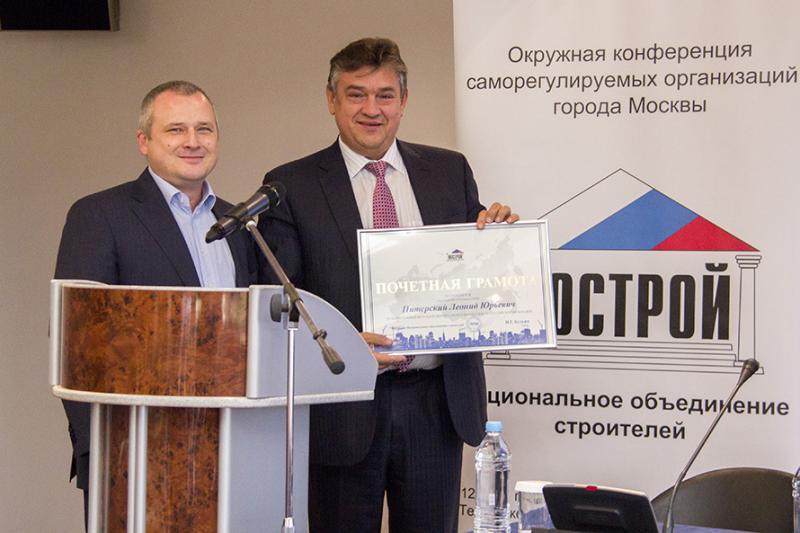 Окружная конференция членов Национального объединения строителей по городу Москве предлагает кандидатуру Леонида Питерского для